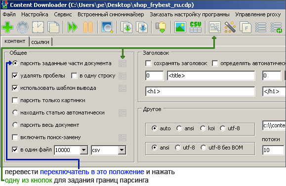 Content Downloader - границы парсинга