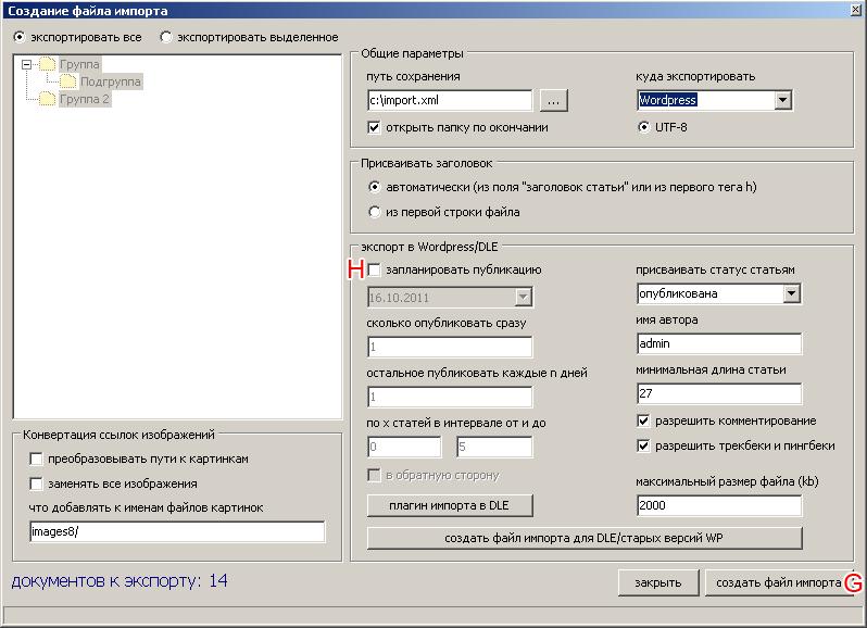 Content Downloader (импорт в WordPress)