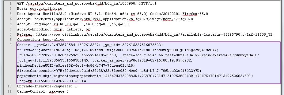 HTTP заголовки запроса