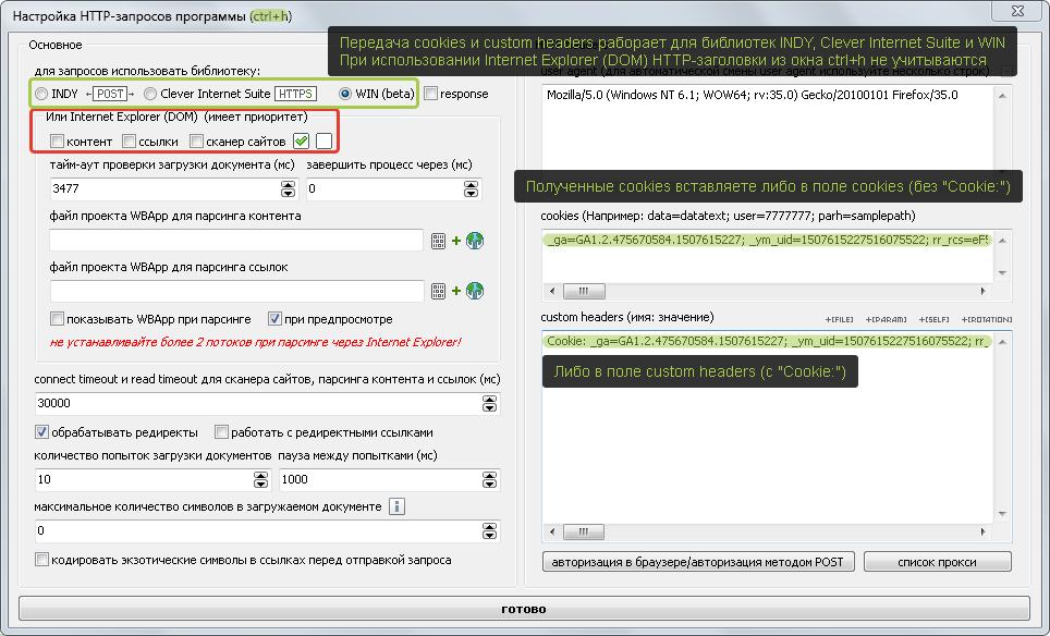 Окно настроек HTTP-запросов Content Downloader