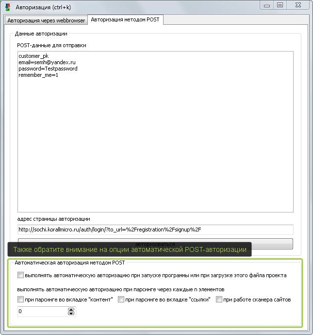 Content Downloader (опции авторизации методом POST)