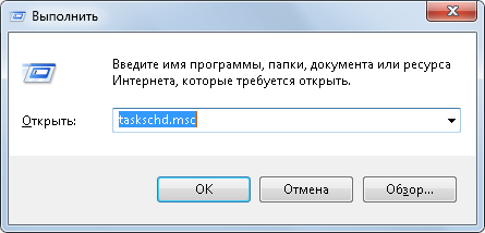 Запуск планировщика заданий Windows