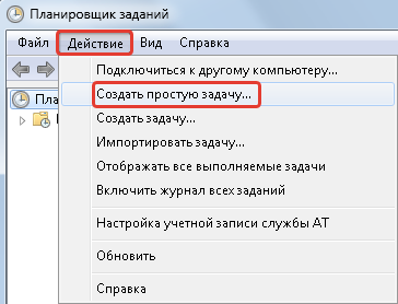 Создание простой задачи в планировщике Windows