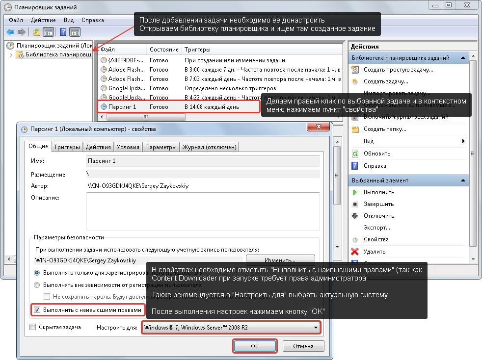 Создание и настройка задачи в планировщике Windows