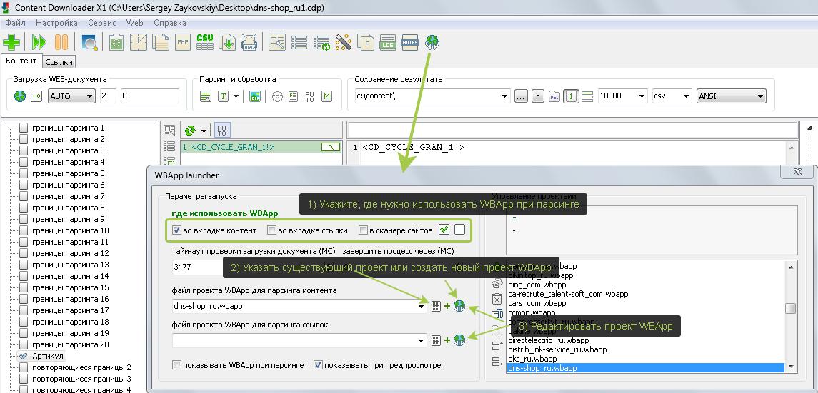 Content Downloader (создание и редактирование проекта WBApp)