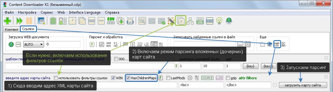 Content Downloader (парсинг XML карт сайтов)