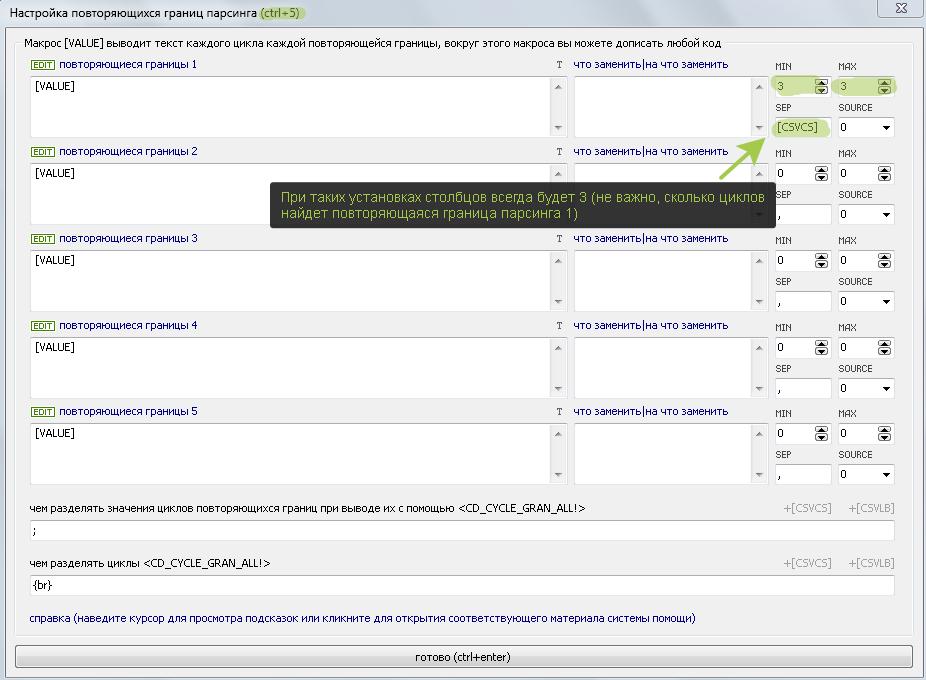 Content Downloader (окно настройки повторяющихся границ парсинга)