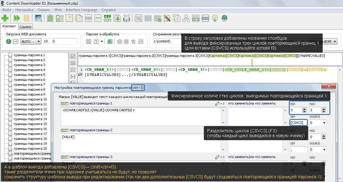 Content Downloader (настройка шаблона вывода)