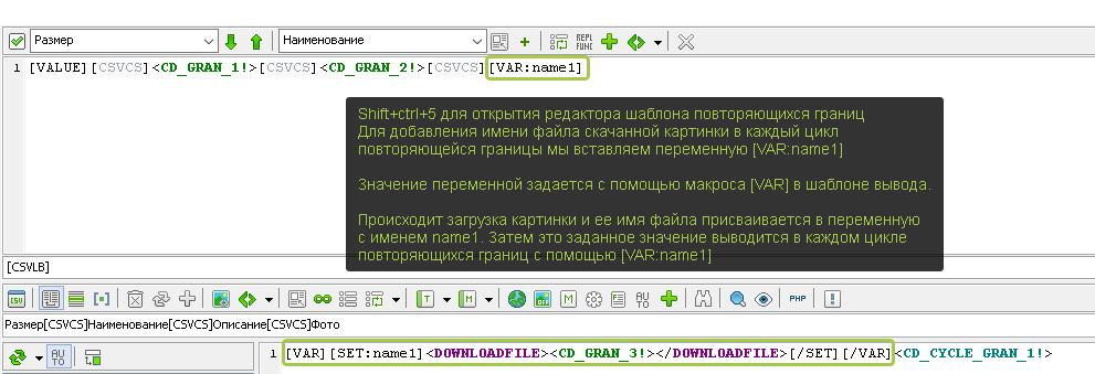 Content Downloader (шаблон вывода)