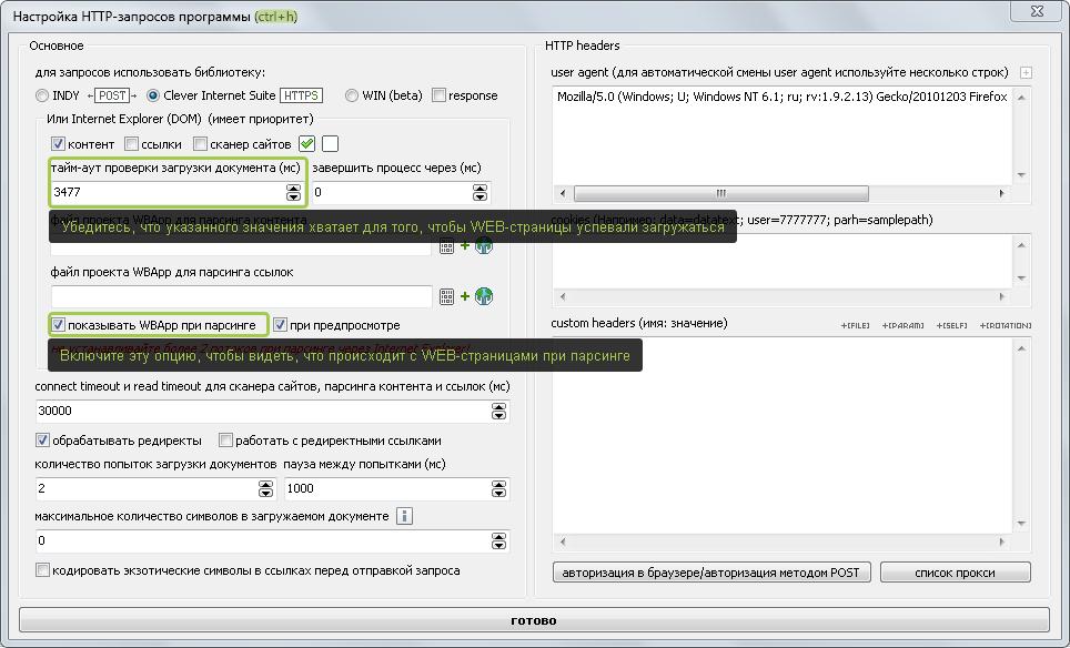 Content Downloader (окно настроек HTTP-запросов программы)