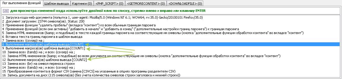 Content Downloader (лог выполнения функций)
