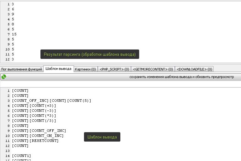 Content Downloader (предпросмотр результатов парсинга)
