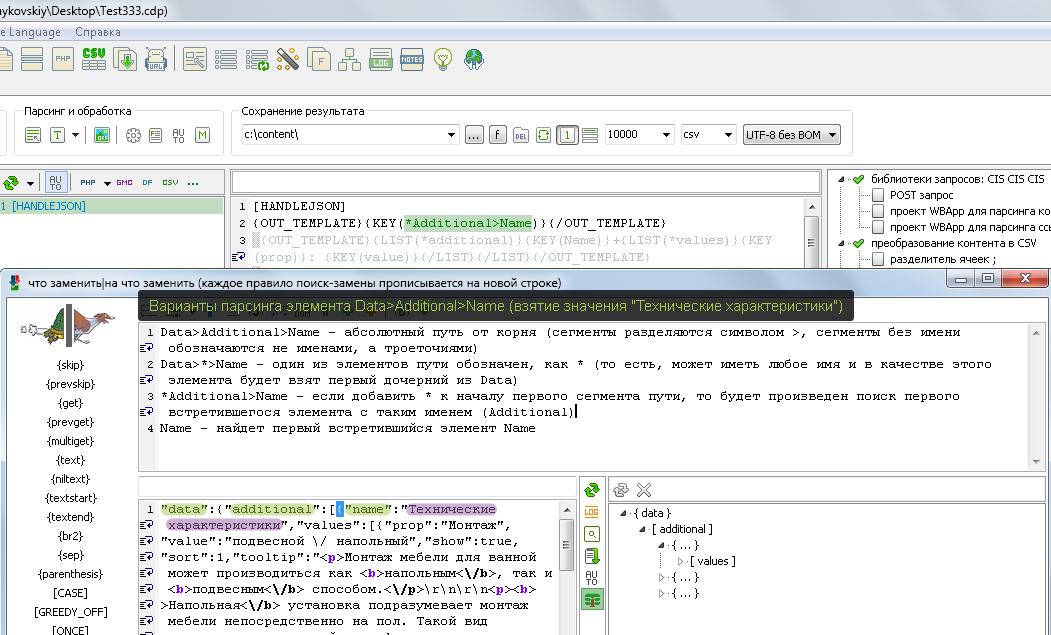 Content Downloader (парсинг JSON)