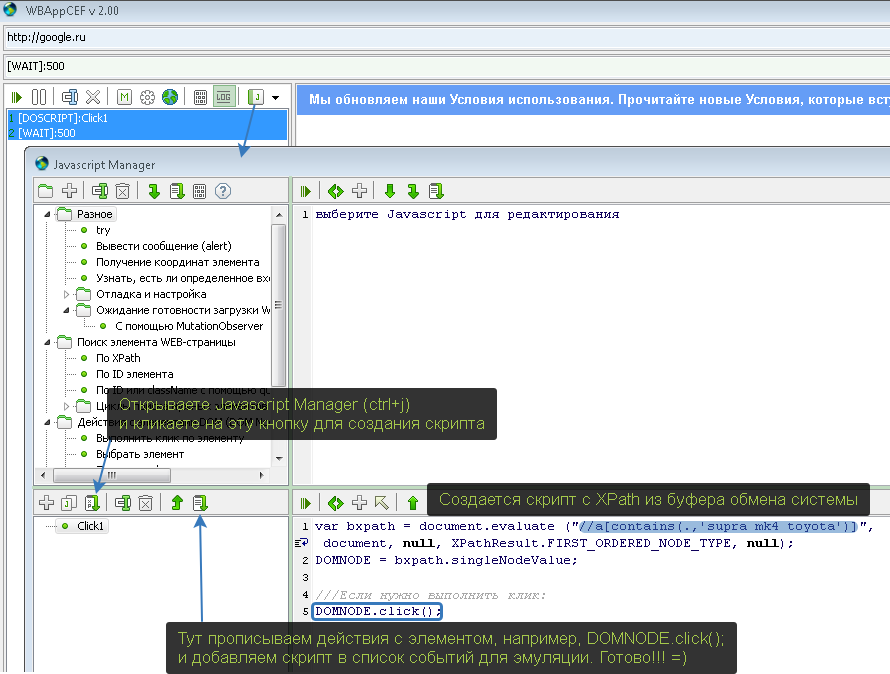 WBAppCEF (Javascript Manager)