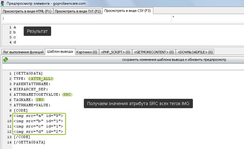 Парсинг значений атрибутов HTML Тегов