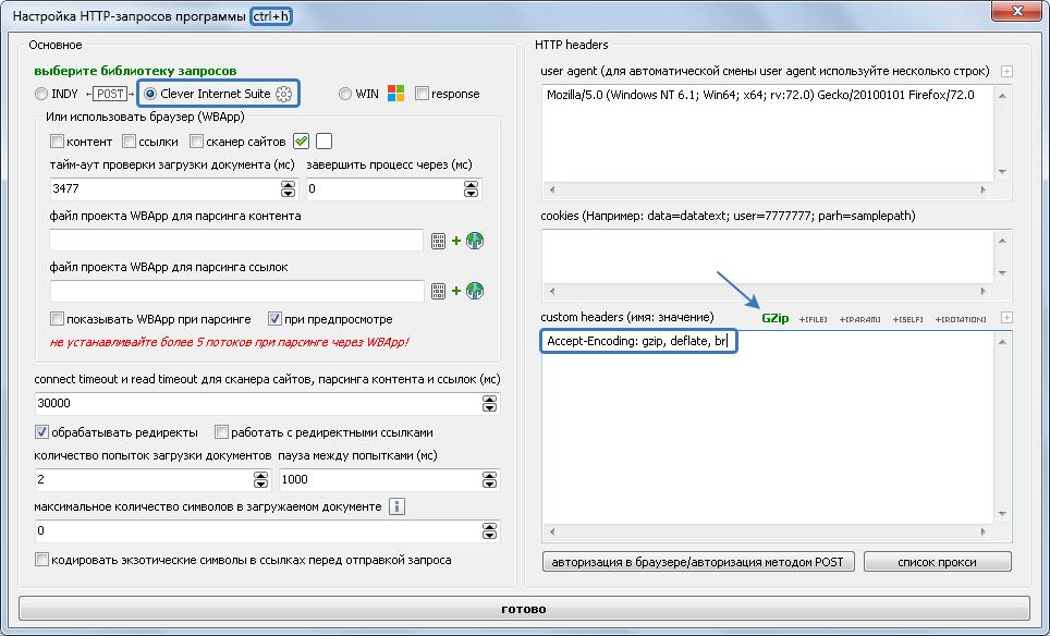 Content Downloader (окно настроек HTTP запросов)