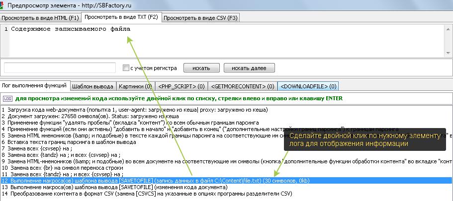 Content Downloader (лог выполнения функций и макросов)