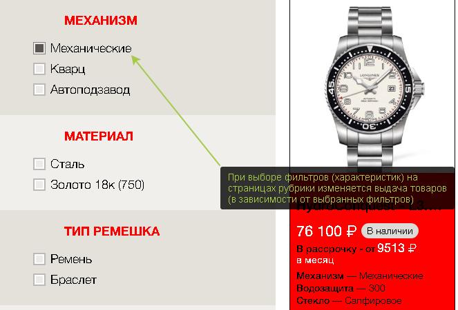 Выбор фильтров товаров на странице рубрики сайта
