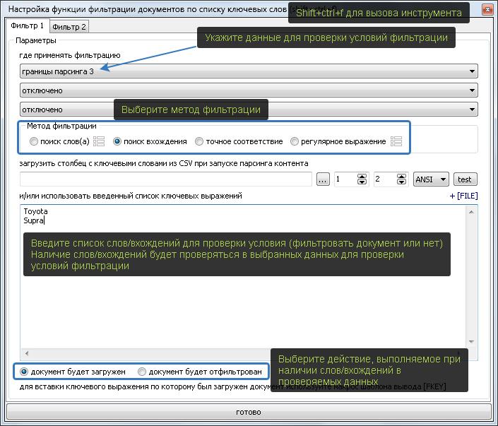 Content Downloader (фильтрация документов при парсинге)