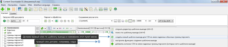 Автоматическое создание шаблона вывода при парсинге в CSV