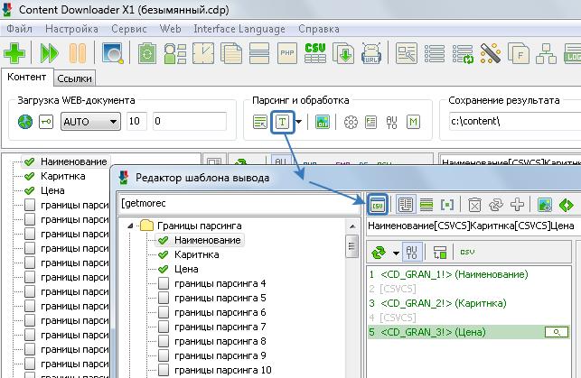 Открытие редактора шаблона вывода в режиме редактирования таблицы