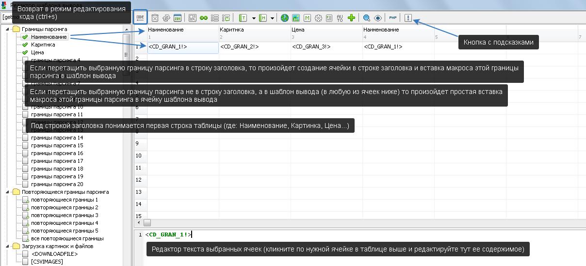 Редактирование шаблона вывода в режиме таблицы