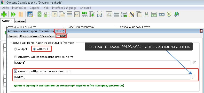 Content Downloader (публикация данных)