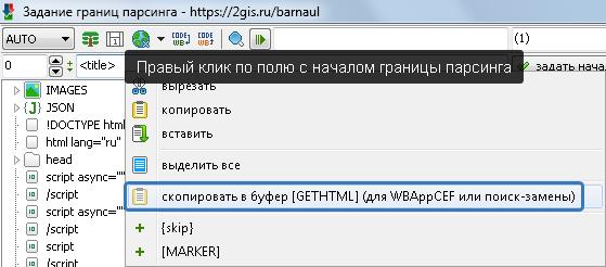 Content Downloader ([GETHTML])