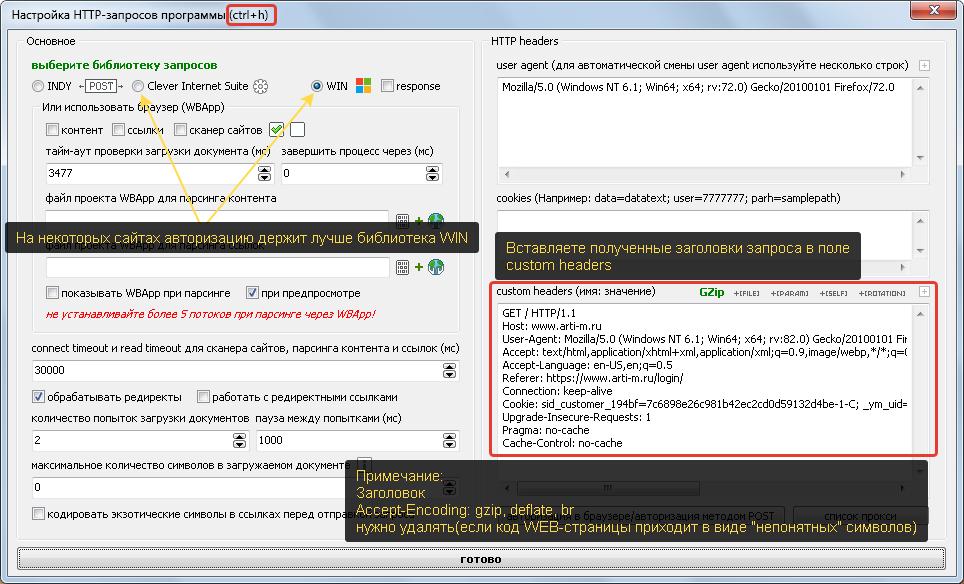 Content Downloader (окно настроек HTTP запросов программы)
