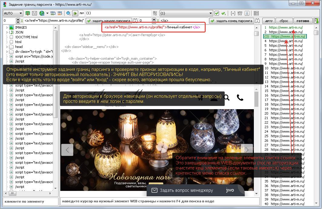 Content Downloader (задание границ парсинга)