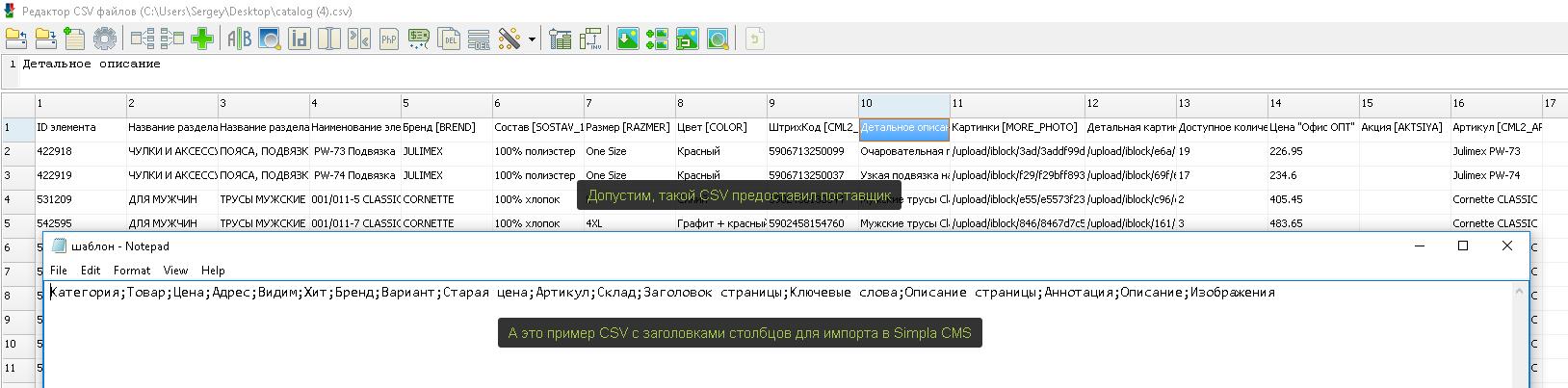 Редактирование CSV