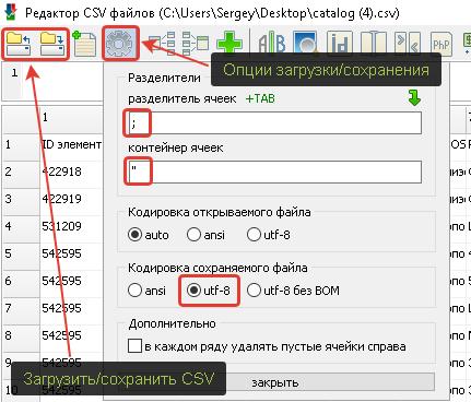 Редактор CSV файлов