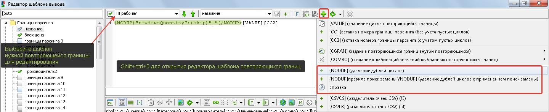Content Downloader (редактирование шаблона повторяющихся границ парсинга)