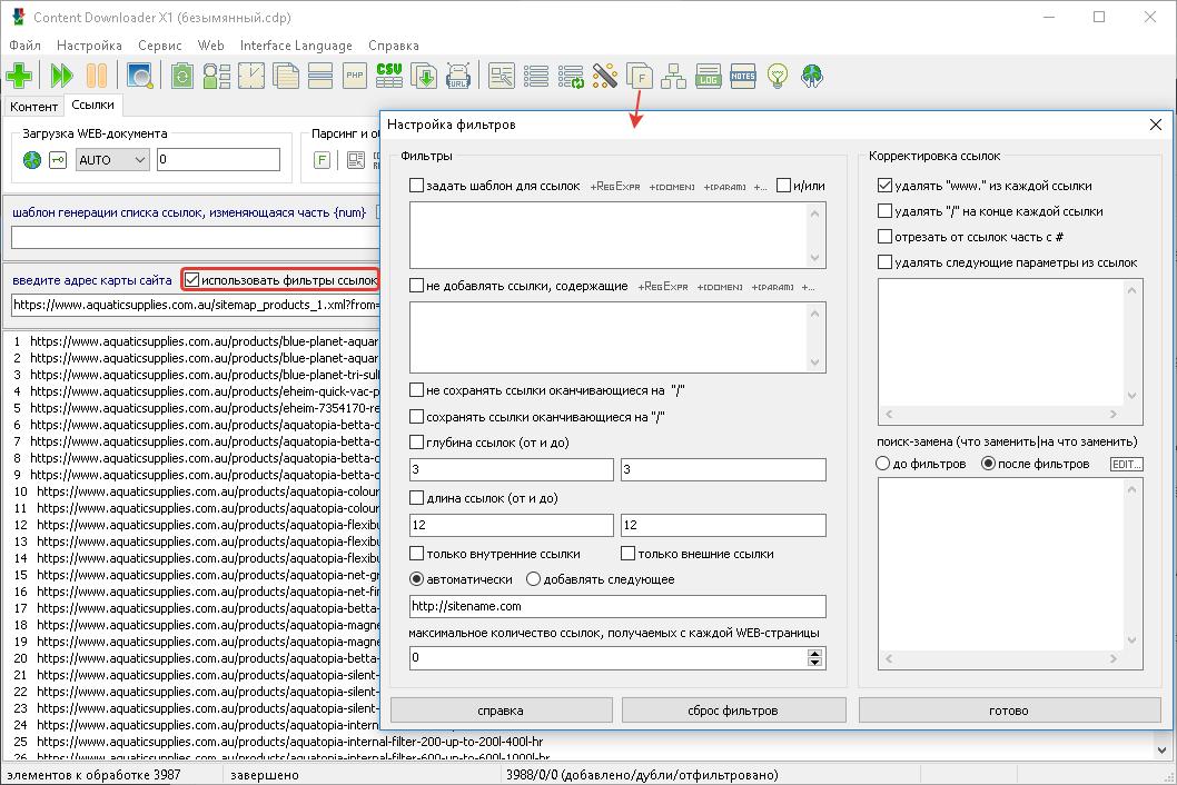 Фильтрация ссылок при парсинге XML карты