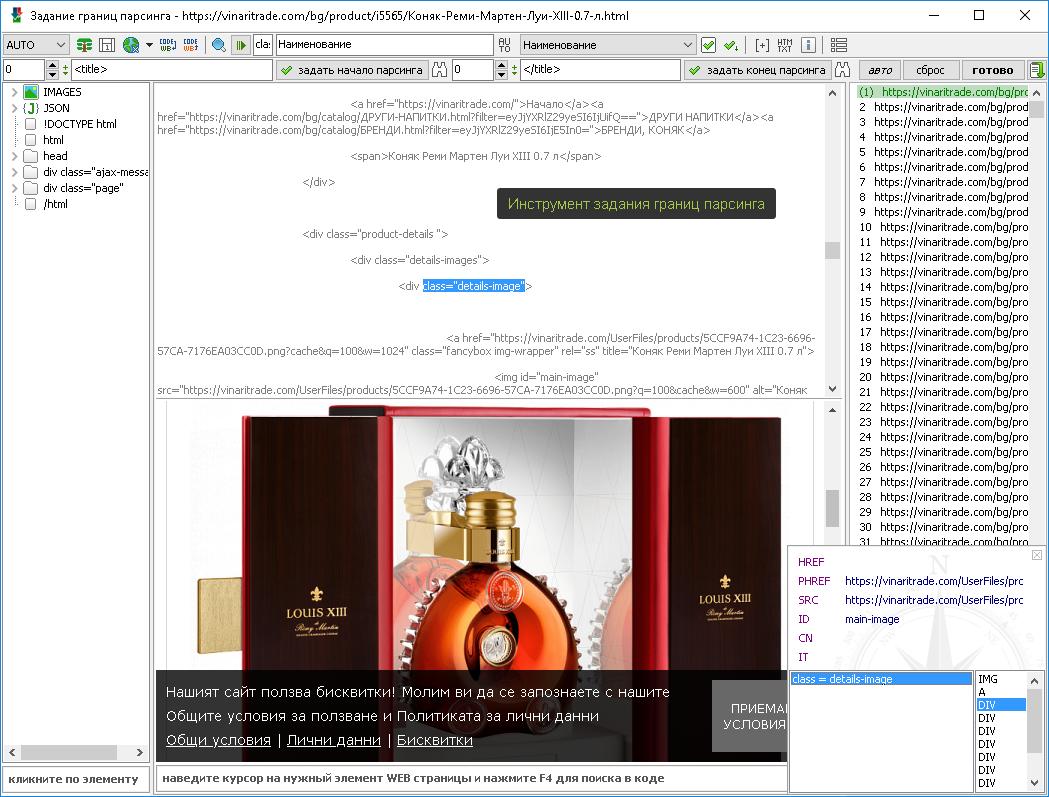 Задание границ парсинга в Content Downloader