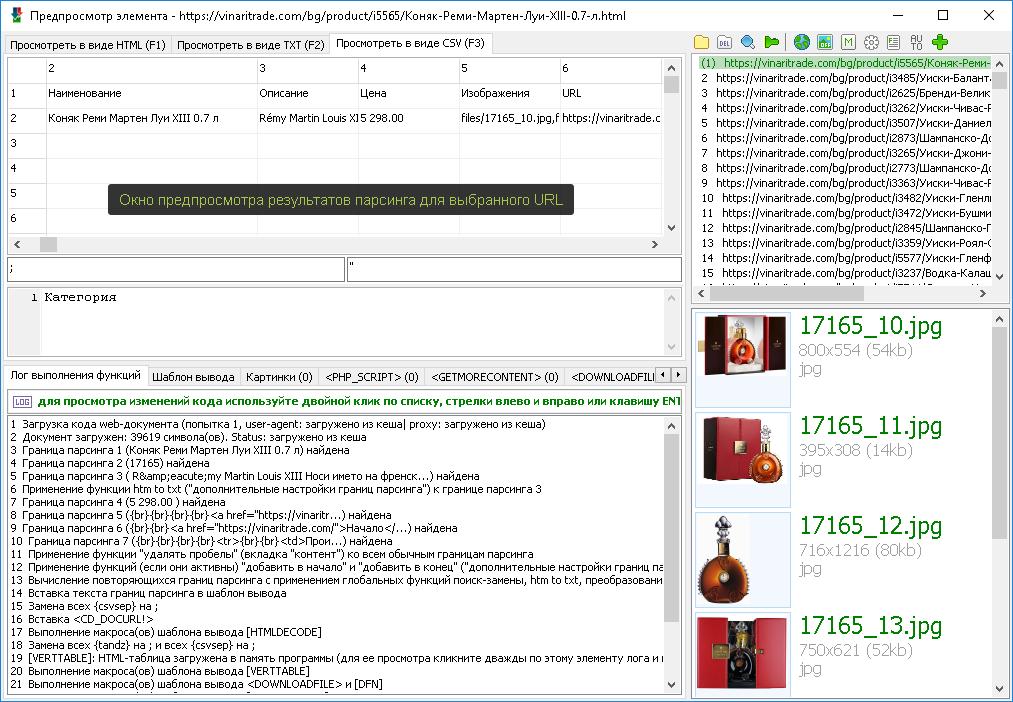 Предпросмотр результатов парсинга товаров в Content Downloader