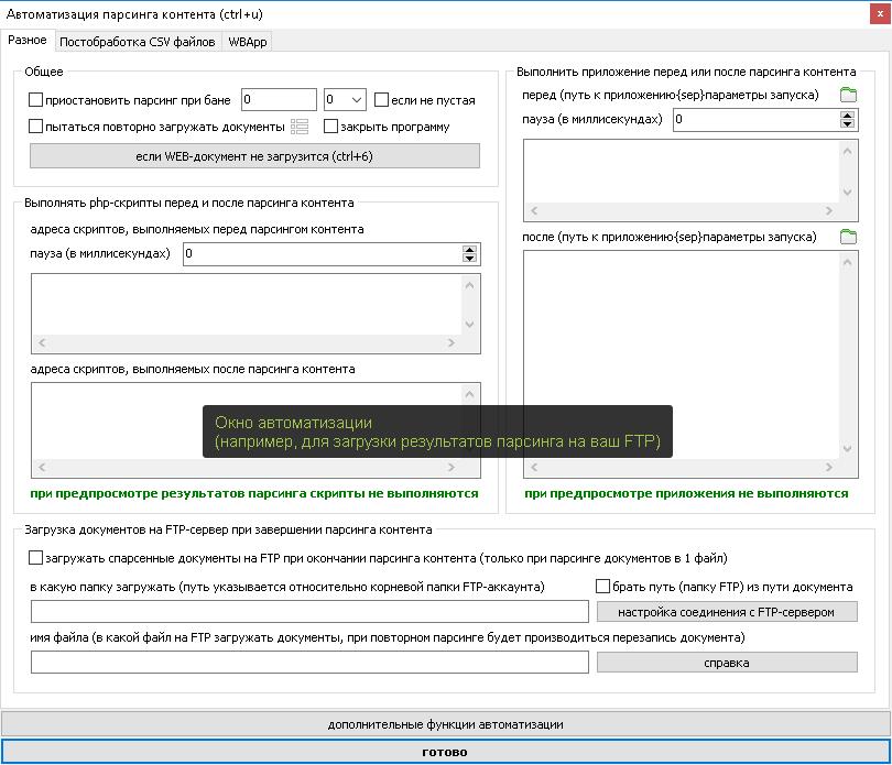 Автоматизация парсинга в Content Downloader