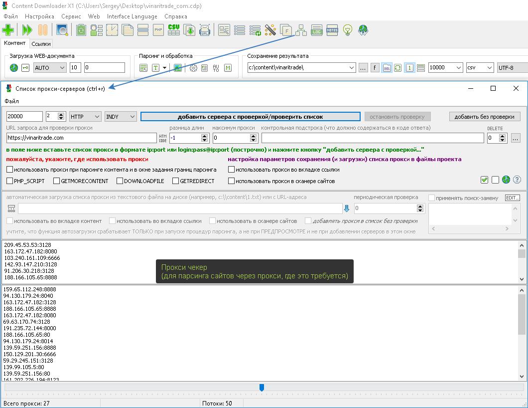 Использование списка прокси в парсере товаров Content Downloader