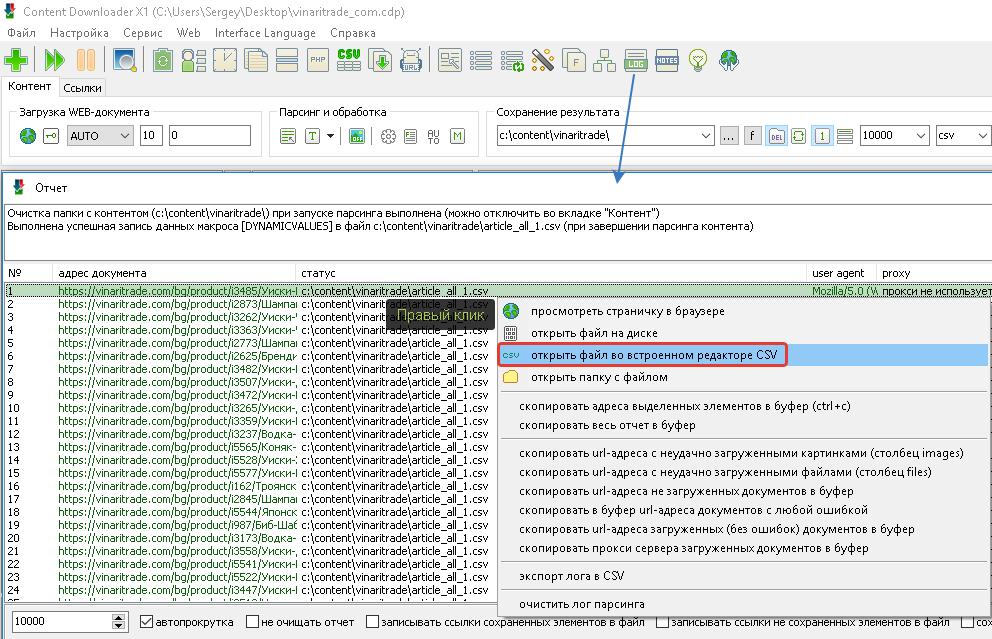 Лог парсинга в Content Downloader