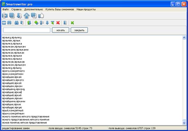 бесплатный синонимайзер Smartrewriter (работа с базой синонимов)