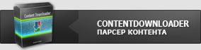 Content Downloader - парсер контента