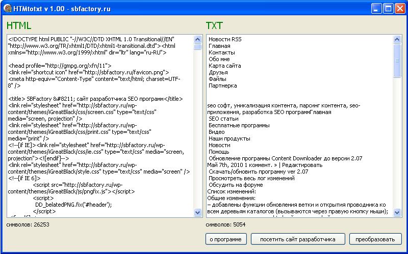 Данная программа предназначена для преобразования кода HTML в текст.