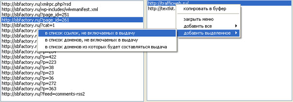 Link Inspector - программа для сбора исходящих ссылок с вашего сайта