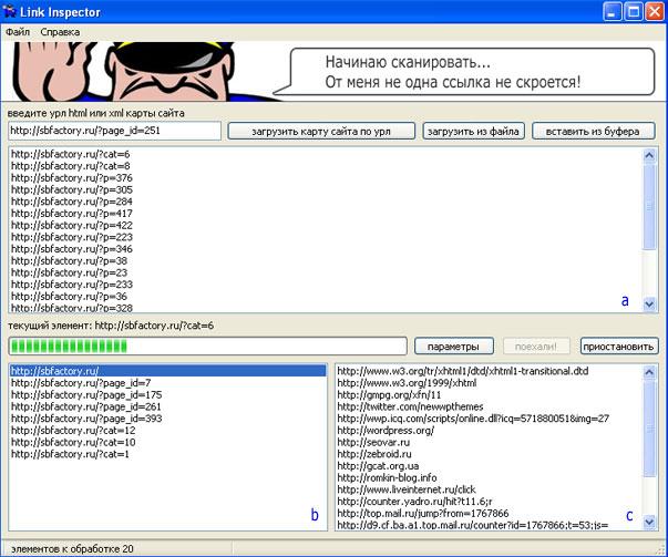 Link Inspector - программа для сбора внешних ссылок с сайта