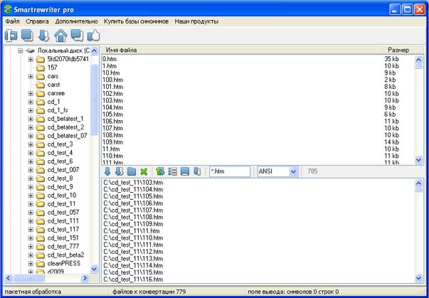 Бесплатный синонимайзер Smartrewriter (синонимизация папки с файлами)