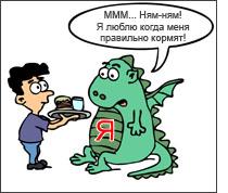кормление Яндекса
