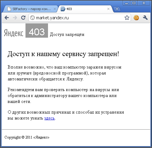 Бан Яндекс Маркета