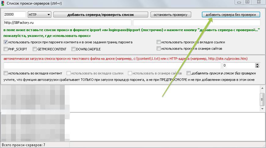Купить Анонимные Прокси Для Накрутки Подписчиков Ютюб Чем накрутить YouTube?- Proxy-Base Community- Анонимность и, украинские прокси для брута steam