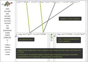Окно редактора функции поиск-замены