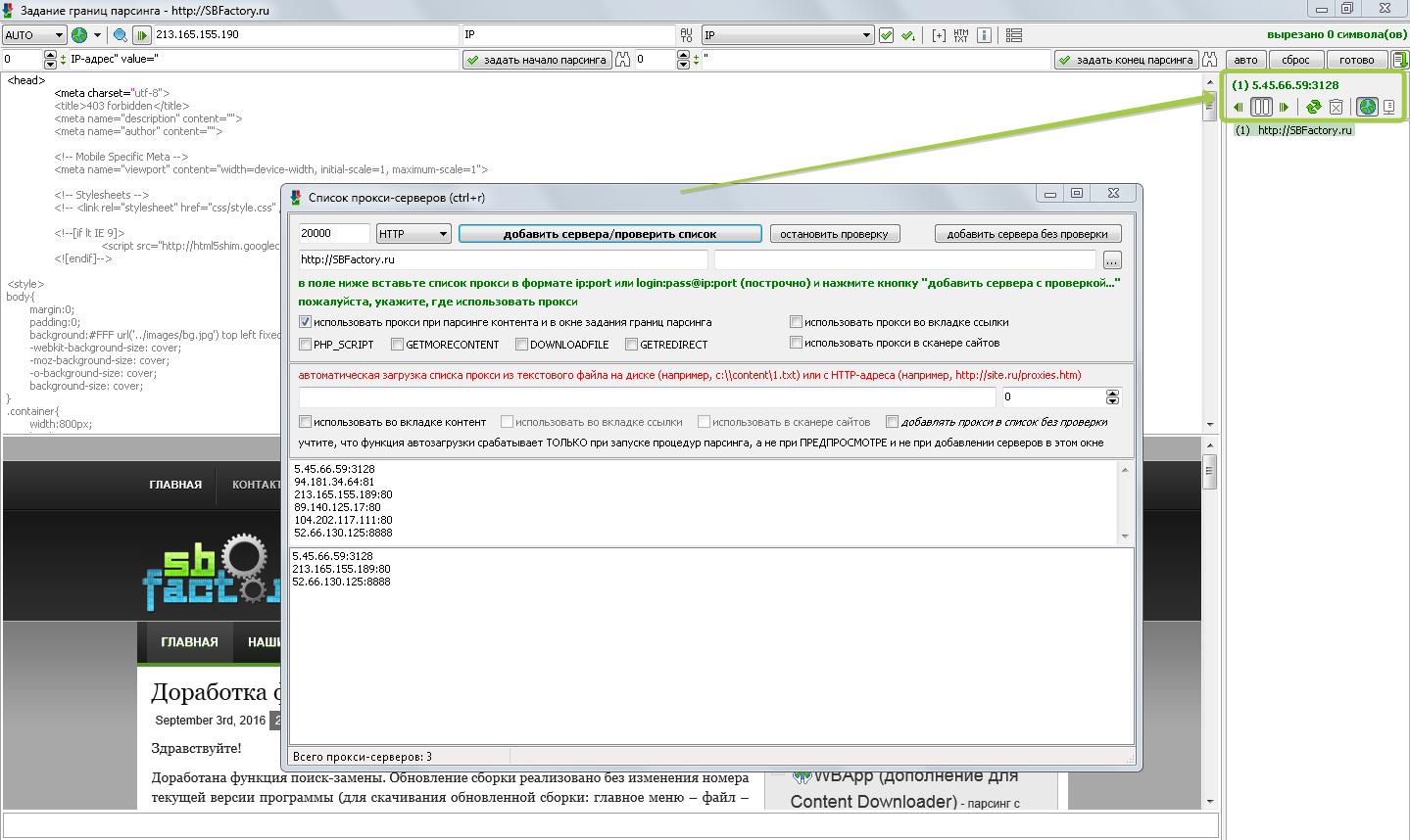 Программы для парсинга веб магазинов